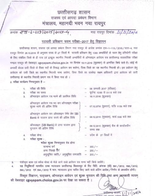 Chhattisgarh Patwari Recruitment
