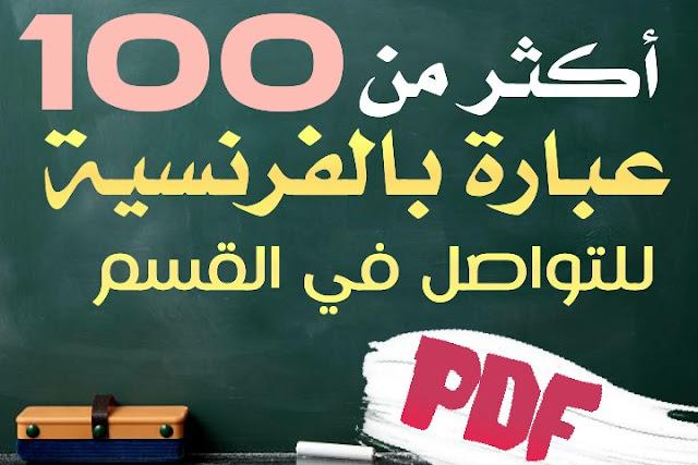 أكثر من 100 عبارة بالفرنسية للتواصل في القسم