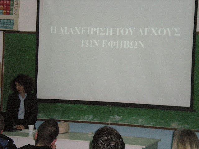 Επιμορφωτική ομιλία-συζήτηση στο Εσπερινό Γενικό Λύκειο Ναυπλίου