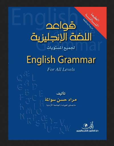 تحميل كتاب قواعد اللغة الانجليزية لجميع المستويات