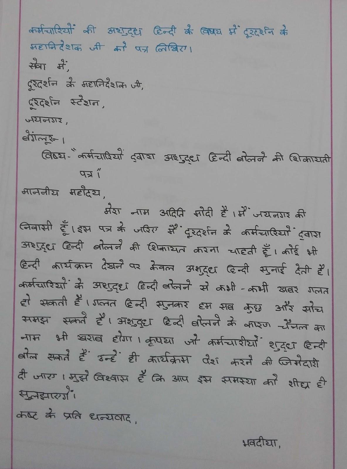 Bachon ki kalam se letter to doordarshan adhikari for Koi 5 anopcharik patra