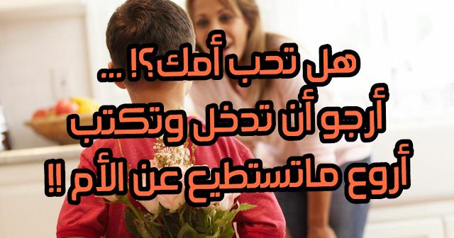 هل تحب أمك؟! ...... أرجو أن تدخل وتكتب أروع ماتستطيع عن الأم !!