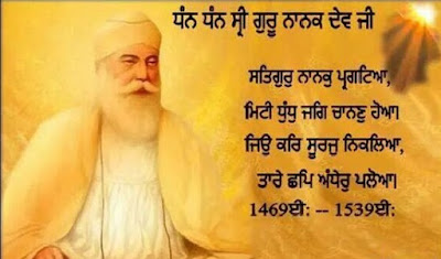 Dhan Dhan shri guru nanak dev ji de prakash purab diya vadayiya