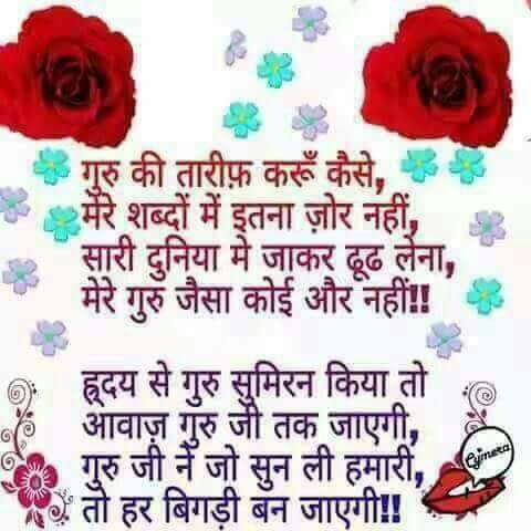 Shri Anandpur Trust Bhajan Download