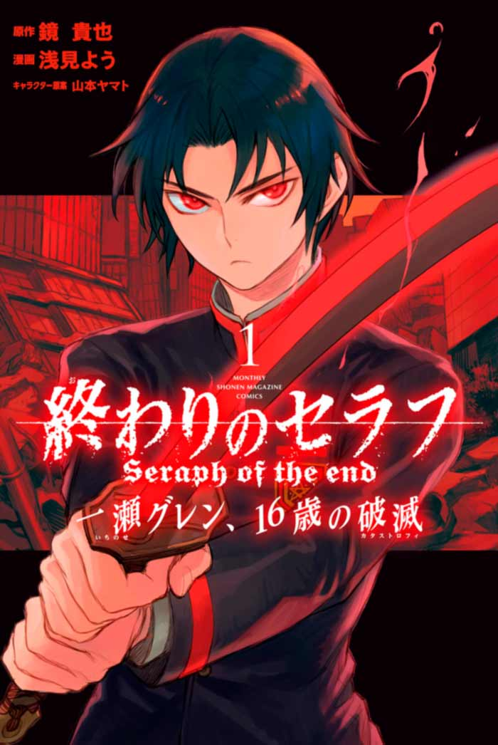 Seraph of the End: La juventud de Guren Ichinose