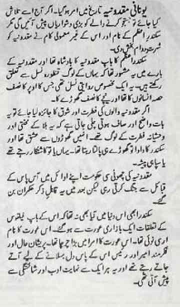 Sikandar E Aazam Urdu
