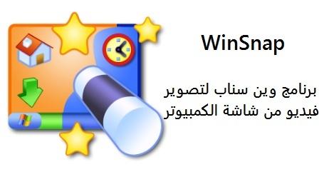 تحميل برنامج وين سناب لتصوير شاشة الكمبيوتر فيديو WinSnap