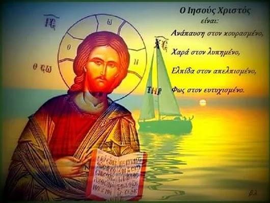 ΟΡΘΟΔΟΞΗ ΠΟΡΕΙΑ ΚΑΙ ΖΩΗ: Ο ΙΗΣΟΥΣ ΧΡΙΣΤΟΣ ΕΙΝΑΙ ΑΝΑΠΑΥΣΗ, ΧΑΡΑ ...