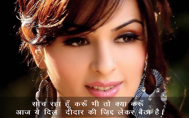 love quotes in hindi for bf