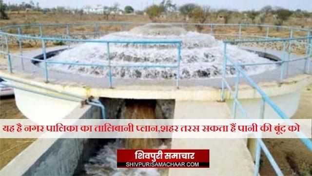 नगर पालिका का तालिबानी प्लान: गर्मियों में जनता को बूंद-बूंद पानी को तरसाएंगे | Shivpuri News