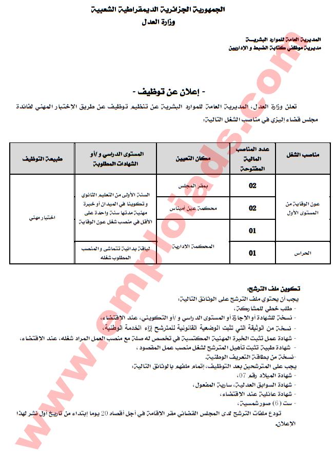 إعلان عن مسابقة توظيف بوزارة العدل لفائدة مجلس القضاء اليزي جانفي  2017