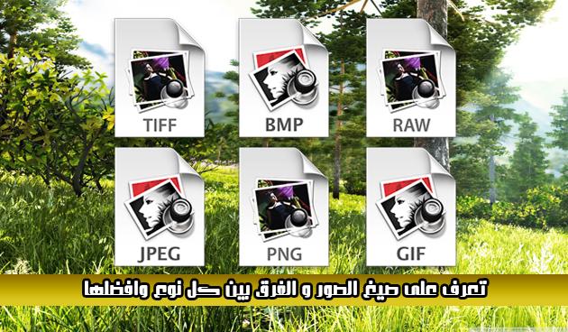 تعرف على صيغ الصور و الفرق بين كل نوع وافضلها