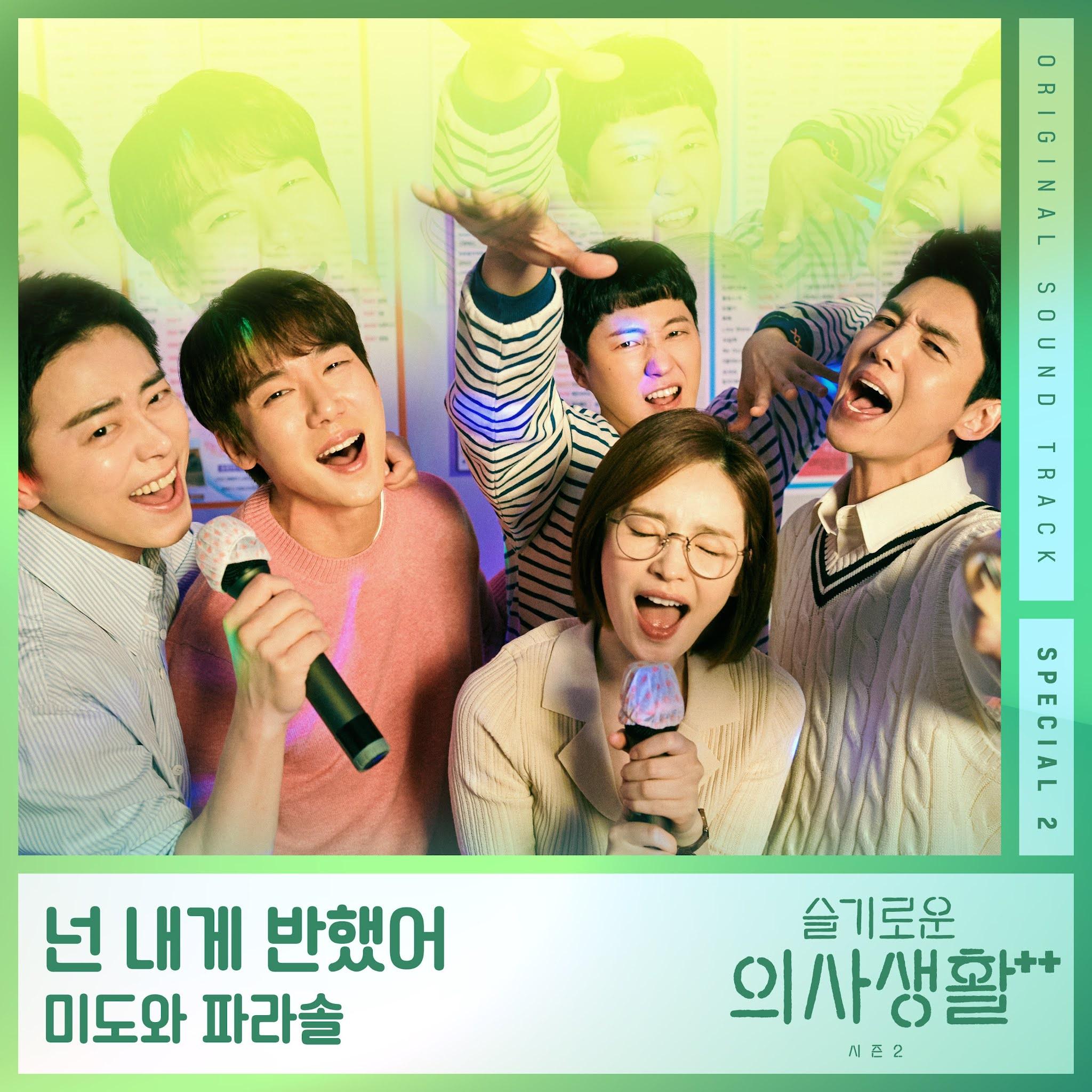 슬기로운 의사생활 시즌2 OST Special 2