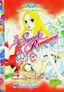 Sweet Romance เล่ม 7