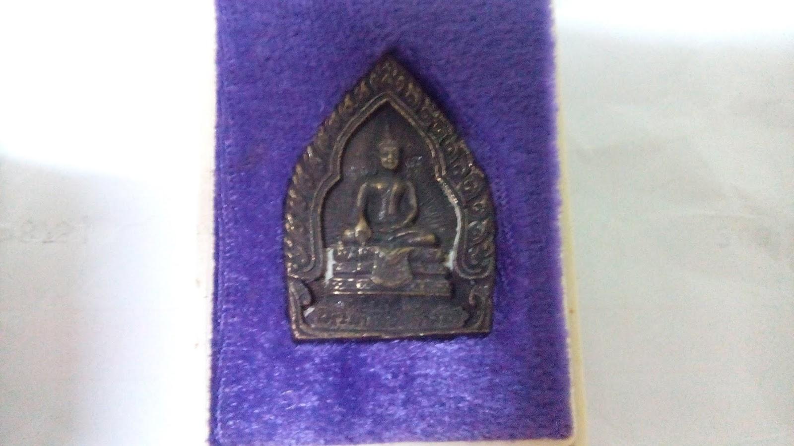 เหรียญเจ้าสัว พระธาตุพนม ปี2537