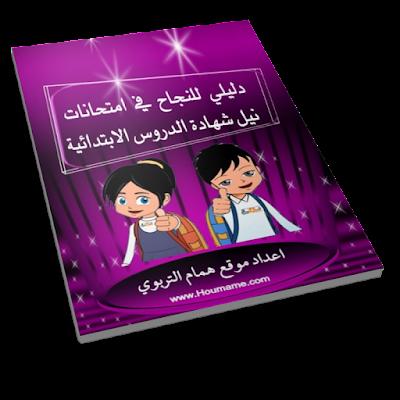 تحميل كتاب دليلي للنجاح في امتحانات نيل شهادة الدروس الابتدائية