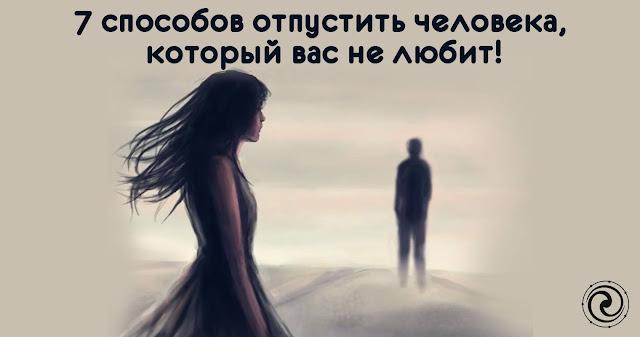 7 способов отпустить человека, который вас не любит!
