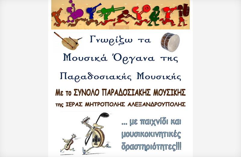 Αλεξανδρούπολη: Τα παιδιά γνωρίζουν τα μουσικά όργανα της παραδοσιακής μουσικής