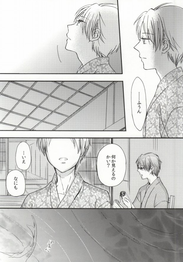 Ito Yuuyu - Natsume Yuujinchou Doujinshi - Tác giả Shisui - Trang 9