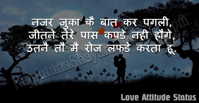 100+ Best Love Attitude Status in Hindi for facebook 2018