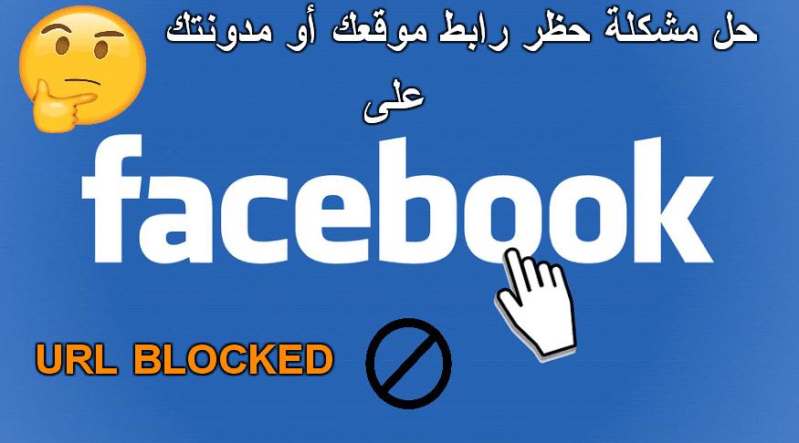 حل مشكلة حظر رابط موقعك أو مدونتك على فيسبوك