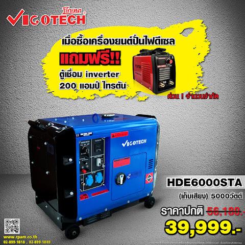 HDE6000STA