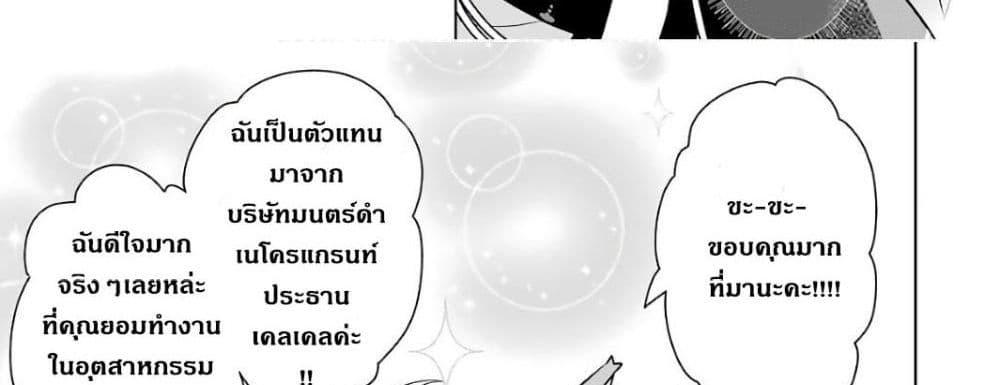 อ่านการ์ตูน Wakamono no Kuro Mahou Hanare ga Shinkoku desu ga, Shuushoku shite Mitara Taiguu Iishi, Shachou mo Tsukaima mo Kawaikute Saikou desu! ตอนที่ 1 หน้าที่ 75