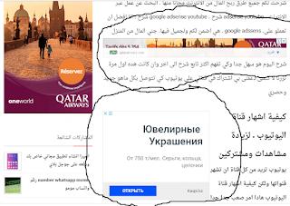 إظهار أكثر من إعلان أدسنس داخل الموضوع أتوماتيكيا على بلوجر adsense blogger
