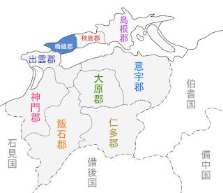 出雲国風土記・現代語訳:楯縫郡