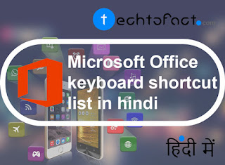 Microsoft (MS) Office कीबोर्ड Shortcuts Hindi