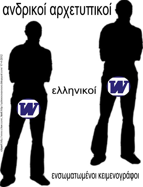 ανδρικοί αρχετυπικοί ελληνικοί ενσωματωμένοι κειμενογράφοι
