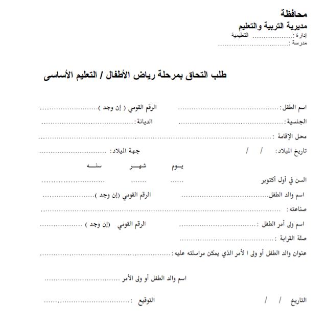 pdf نموذج طلب الالتحاق بمرحلة - رياض الأطفال / التعليم الأساسى 2019 للطباعة