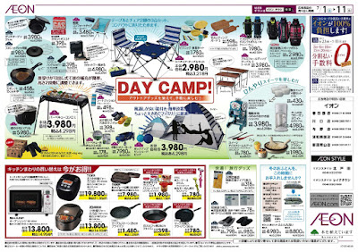 07/01〜07/11 DAY CAMP!&商品券プレゼント
