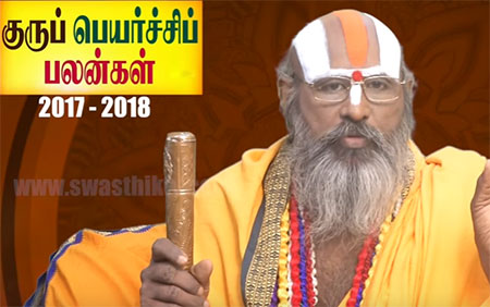 Guru peyarchi palangal 2017 | by Sri Swamy Srinivasa Ramanujar