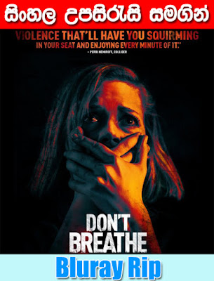 Don't Breathe 2016 Watch Online With Sinhala Subtile
