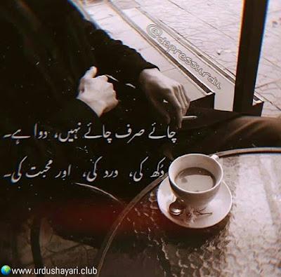 """Chaye Sirf Chaye Nahi Duwa Hai..  Dukh Ki, Dard Ki, Aur """"Muhabbat"""" Ki..!!  #sadshayari #loveshayari #shayari"""