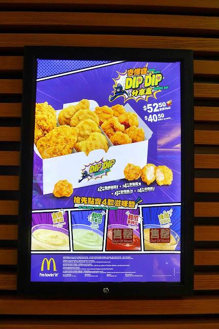 Macau McDonalds