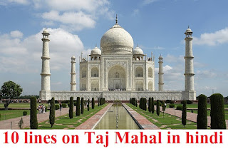 10 lines on Taj Mahal in hindi