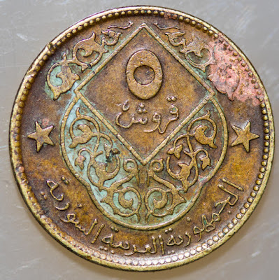 Reverse of 5 Piastres (Qirsh) coin, value diamond, 2 stars