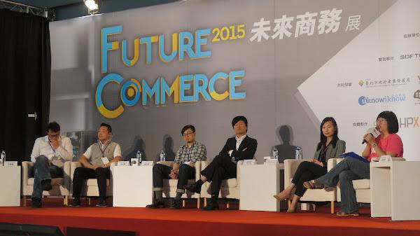 未來商務展:未來生活娛樂論壇