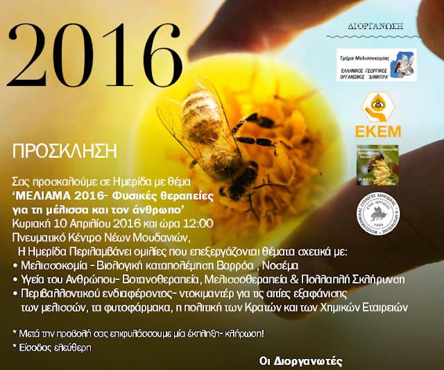 """Ημερίδα στις 10 Απριλίου στα Νέα Μουδανιά με θέμα: """"Μελίαμα 2016 - Φυσικές θεραπέιες για τη μέλισσας και τον άνθρωπο"""