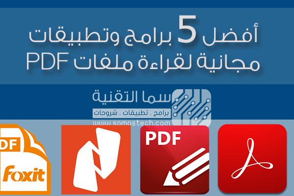 افضل 5 برامج وتطبيقات لقراءة ملفات بي دي اف للموبايل والكمبيوتر PDF Reader 2021