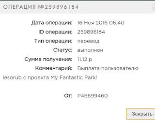 выплаты с проекта My Fantastik Park
