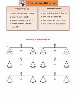 simple equations worksheets for Hindi medium.