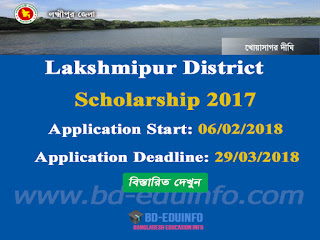 Lakshmipur District Scholarship 2017