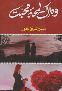 Wo Ik Lamha Mohabbat Ka by Sumera Sharif