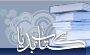 أكبر-موسوعة-للكتب-و-المخطوطات-على-الإنترنت