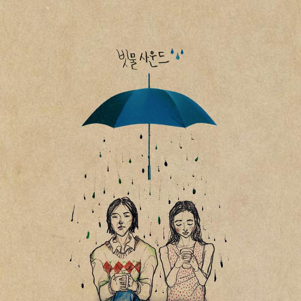 [Single] Rain Sounds – 커피한잔의 여유
