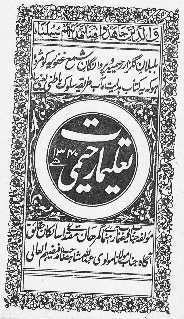 MAJLIS-e-RAIPURI مجلس رائےپوری: BOOKS about Mashaikh & Khanqah Raipur