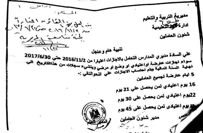 """وزارة التعليم تحدد رسميا اجازات المعلمين """" اعتيادى - والعارضة """" وللعاملين بالتعليم حتى 30 \ 6 \ 2016"""